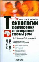 Шевцова Е.Е. - Технологии формирования интонационной стороны речи' обложка книги
