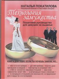 Технология замужества