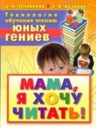 Теплякова О.Н. - Технология обучения чтению юных гениев. Мама, я хочу читать!' обложка книги