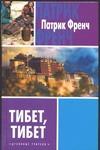 Френч П. - Тибет, Тибет' обложка книги