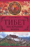 Тибет. На крыше мира Волков Сергей