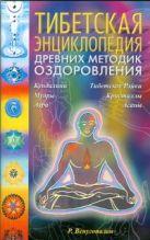Венугопалан Р. - Тибетская энциклопедия древних методик оздоровления' обложка книги