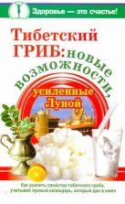 Чуднова Анна - Тибетский гриб: новые возможности, усиленные Луной' обложка книги