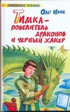 Ивик О. - Тимка - Повелитель Драконов и Черный Хакер' обложка книги