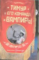 Королева Татьяна - Тимур и его команда и вампиры' обложка книги