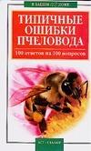 Круковер В. - Типичные ошибки пчеловода. 100 ответов на 100 вопросов' обложка книги