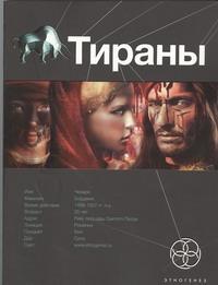 Тираны. Книга первая. Борджия Остапенко Ю.