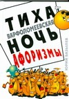 Базылев Юрий - Тиха Варфоломеевская ночь' обложка книги