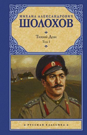 Михаил Шолохов - Тихий Дон. [ В 2 т.]. Т. 1 обложка книги