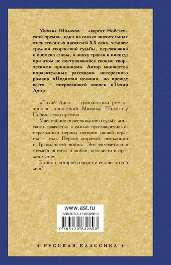 Тихий Дон. [ В 2 т.]. Т. 1 Михаил Шолохов