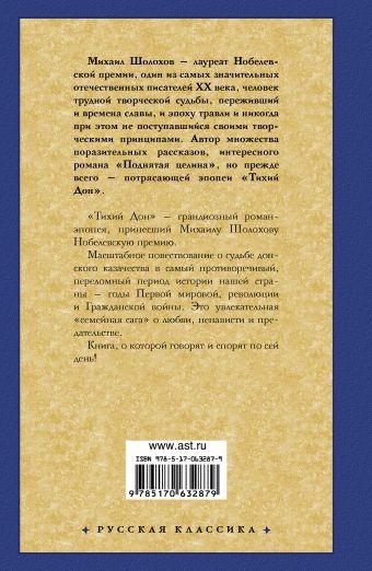 Тихий Дон. [ В 2 т.]. Т. 2 Михаил Шолохов