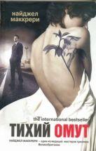 Маккрери Найджел - Тихий омут' обложка книги