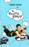 Волчок Ирина - Тихий Омут' обложка книги