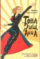 Богатырева И.С. - Товарищ Анна' обложка книги
