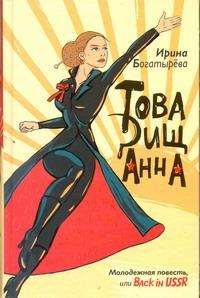 Товарищ Анна Богатырева И.С.