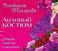 Токарева В.С. - Лиловый костюм. (на CD диске) обложка книги