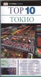 Мэнсфилд Стивен - Токио' обложка книги