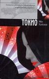 Хайдер М. - Токио' обложка книги