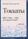 Бах И. С. - Токкаты. BWV 910-916 для фортепиано' обложка книги