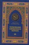 Толкование Священного Корана. В 3 т. Т. 3 Облегчение от великодушного и милостив