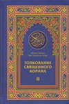 Саади Абд ар-Рахман ибн Насир - Толкование Священного Корана. В 3 т. Т. 2 Облегчение от великодушного и милостив' обложка книги