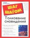 Плискин М. - Толкование сновидений' обложка книги