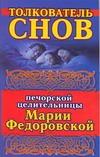 Толкователь снов печорской целительницы Марии Федоровской - фото 1