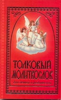 Толковый молитвослов для детей и родителей Соколова Т.А.