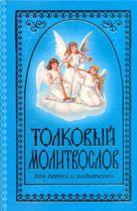 Соколова Т.А. - Толковый молитвослов для детей и родителей' обложка книги