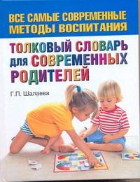 Шалаева Г.П. Толковый словарь для современных родителей ребенок в игрушечном магазине требует новый пистолет закатывает истерики что делать