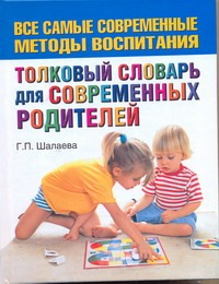 Толковый словарь для современных родителей Шалаева Г.П.