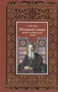 Толковый словарь живого великорусского языка Т.2