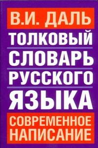 Толковый словарь русского языка. Современное написание Даль В.И.