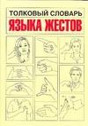Толковый словарь языка жестов. Как распознать и истолковать практически любой из Армстронг Ненси
