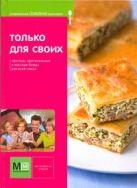 Черепанова - Только для своих.Современная семейная кулинария' обложка книги