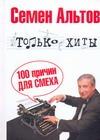 Альтов Семен - Только хиты' обложка книги