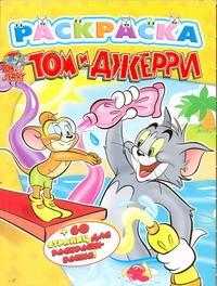 Том и Джерри. Раскраска