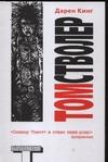 Кинг Д. - Том Стволер' обложка книги
