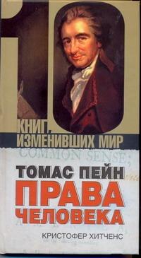 Томас Пейн. Права человека - фото 1