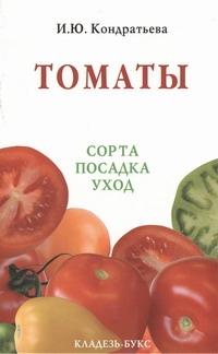 Кондратьева И.Ю. - Томаты обложка книги