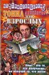 Трахтенберг Р. - Тонна анекдотов для взрослых' обложка книги