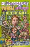 Трахтенберг Р. - Тонна анекдотов еврейских' обложка книги