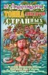 Трахтенберг Р. - Тонна анекдотов странных' обложка книги