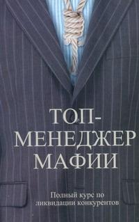 Топ-менеджер мафии Шляхов А.Л.