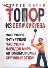 Сатин Сергей - Топор из села Кукуева' обложка книги