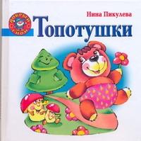 Топотушки Пикулева Н.В.
