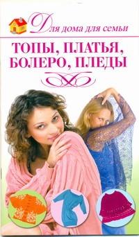 Красичкова А.Г. Топы, платья, болеро, пледы топы и футболки