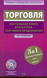 Агафонова М.Н. - Торговля. Настольная книга бухгалтера торгового предприятия+CD обложка книги