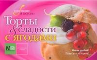 Торты и сладости с ягодами
