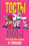Белов Н.В. - Тосты 1000+1: Тосты, поздравления, пожелания в стихах обложка книги